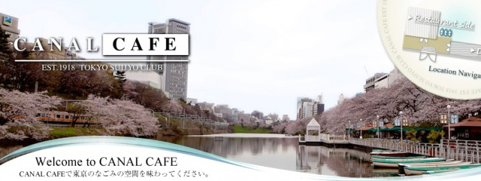 CANAL CAFE 都内 バーベキュー