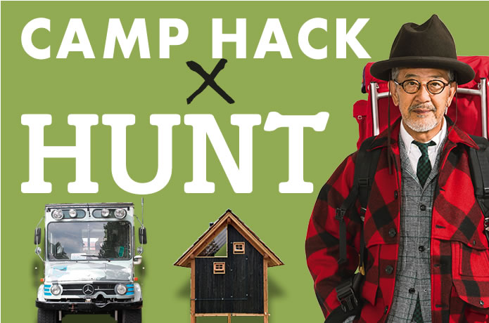 CAMP HACK×HUNT