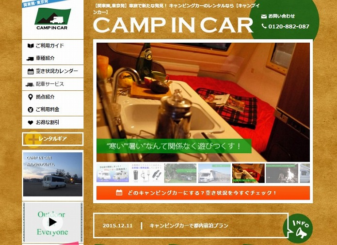 CAMP IN CAR広告