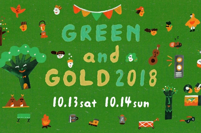 GREEN and GOLD 2018