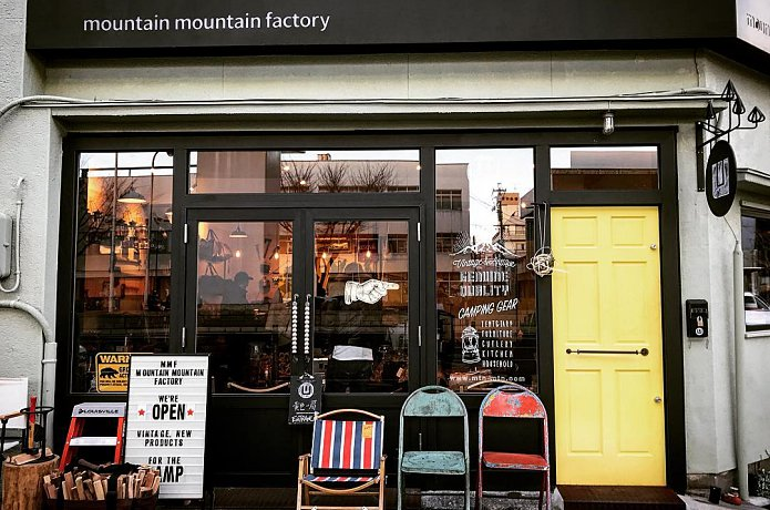 mountain mountain factory 外観画像1